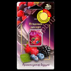 """Ароматизатор FOUETTE мембранный J-5 """"Ягодный десерт"""" серии """"Jam perfume"""""""