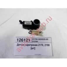 Датчик парктроника 2170 н/о, 2190 (6-ти конт.)