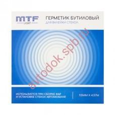 Герметик бутиловый MTF для вклейки стекол лента 9,5см х 457см черный