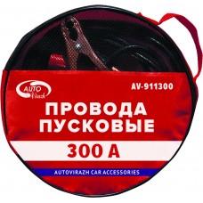 Провода прикуривателя 300А в сумке ПХВ AUTOVIRAZH